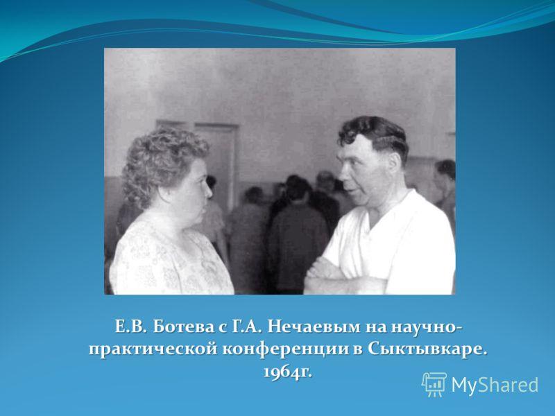 Е.В. Ботева с Г.А. Нечаевым на научно- практической конференции в Сыктывкаре. 1964г.