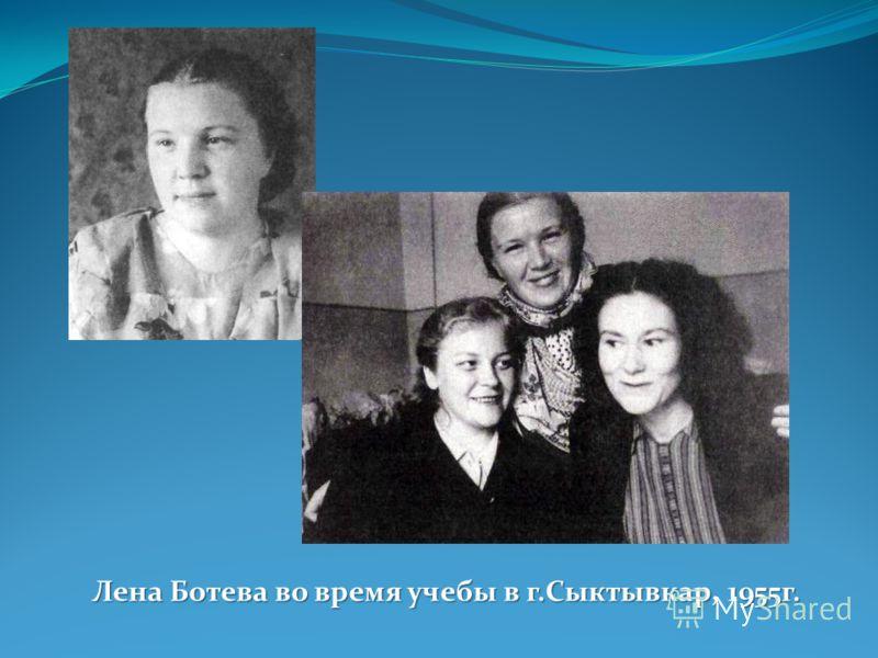 Лена Ботева во время учебы в г.Сыктывкар, 1955г.