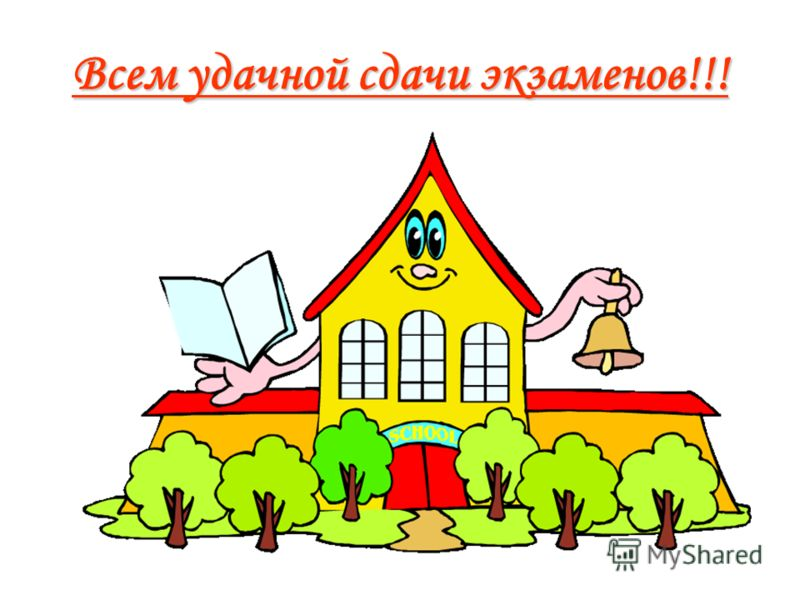 Всем удачной сдачи экзаменов!!!
