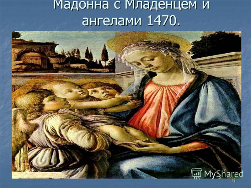 11 Мадонна с Младенцем и ангелами 1470.