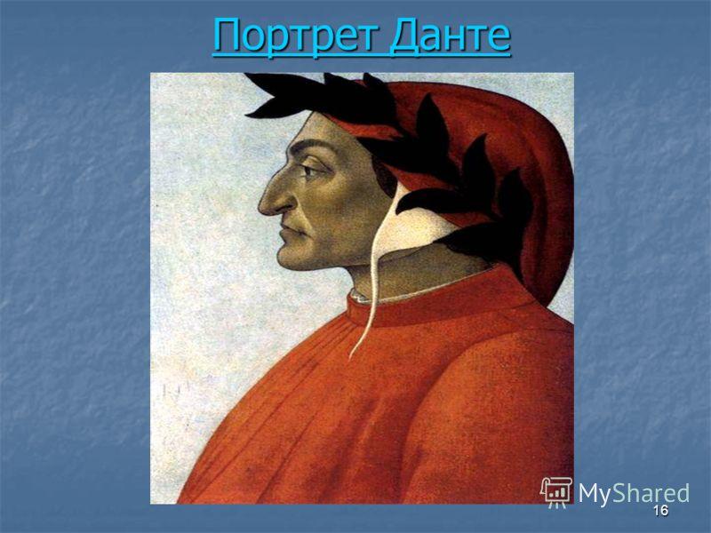 16 Портрет Данте Портрет Данте