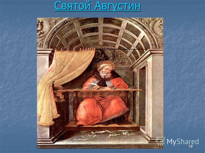 18 Святой Августин Святой Августин Святой Августин Святой Августин