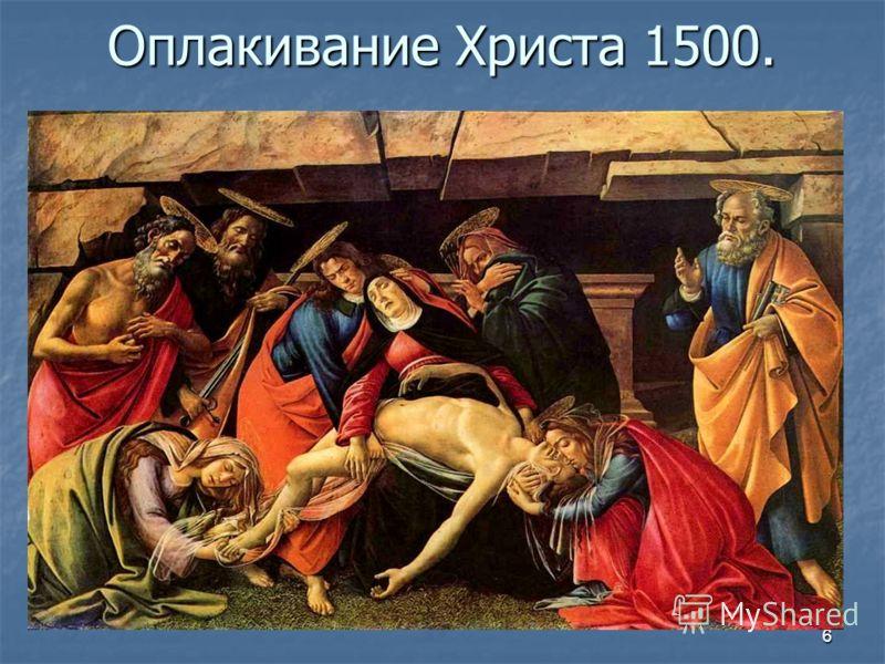 6 Оплакивание Христа 1500.