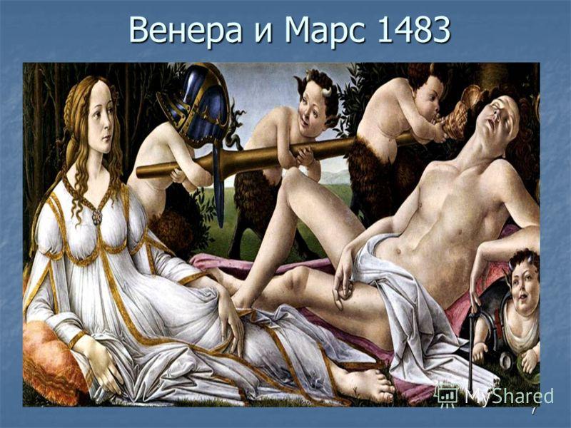Венера И Марс Знакомства