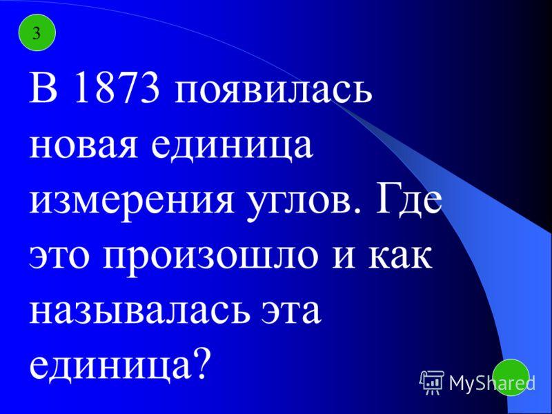 2 Ещё Клавдий Птолемей (II в.) использовал в своих трудах единицы измерения углов: градус, минута, секунда. Как он их обозначал?