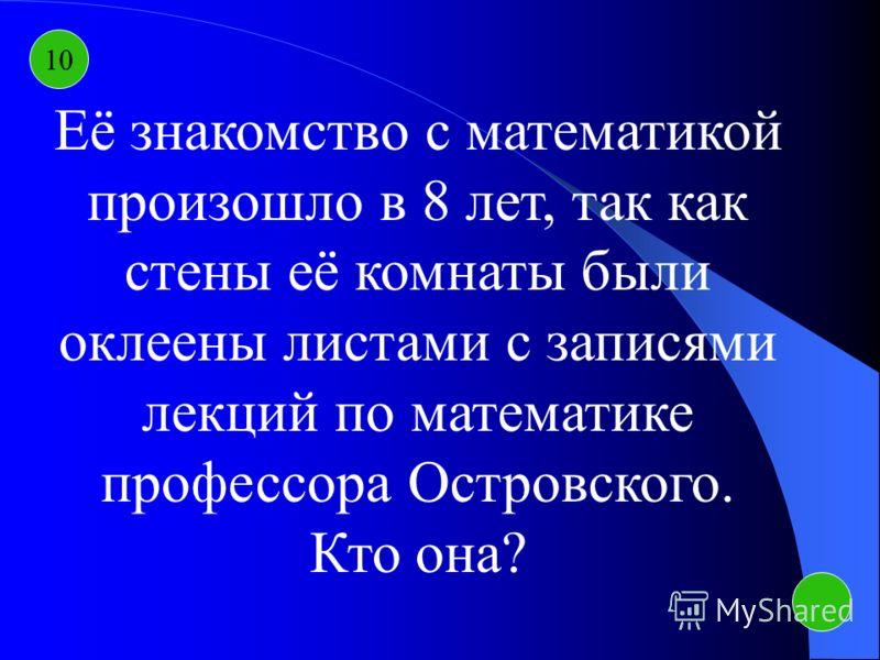 9 При каком царе впервые русские меры (верста, сажень, вершок, дюйм, фут, пуд, фунт, золотник) были приведены в определенную систему?