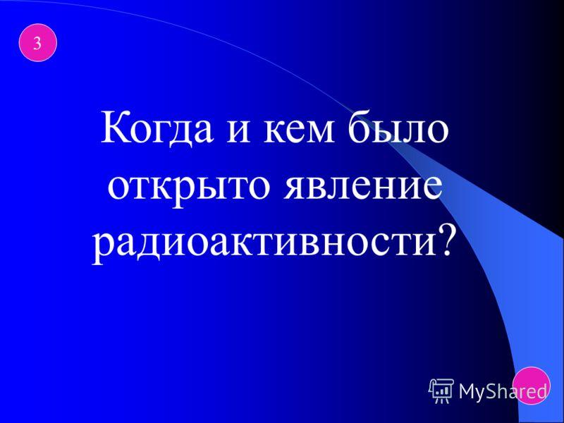 2 Русский учёный и изобретатель в области аэродинамики, ракетодинамики, теории самолёта и дирижабля; основоположник современной космонавтики.
