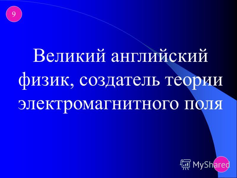 8 Великий русский учёный, которому принадлежат важнейшие работы по теории газов, взаимным превращением газов и жидкостей, создатель периодической системы элементов.