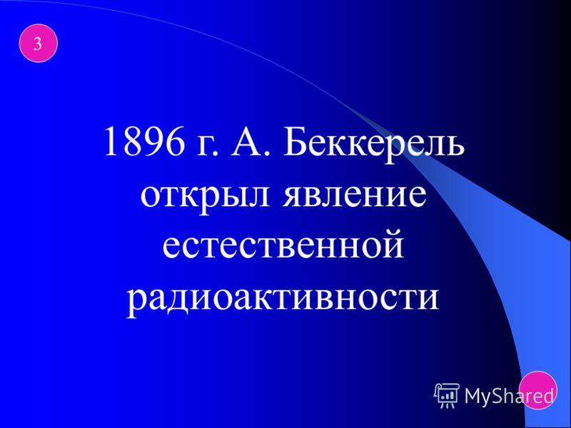 2 Циолковский Константин Эдуардович
