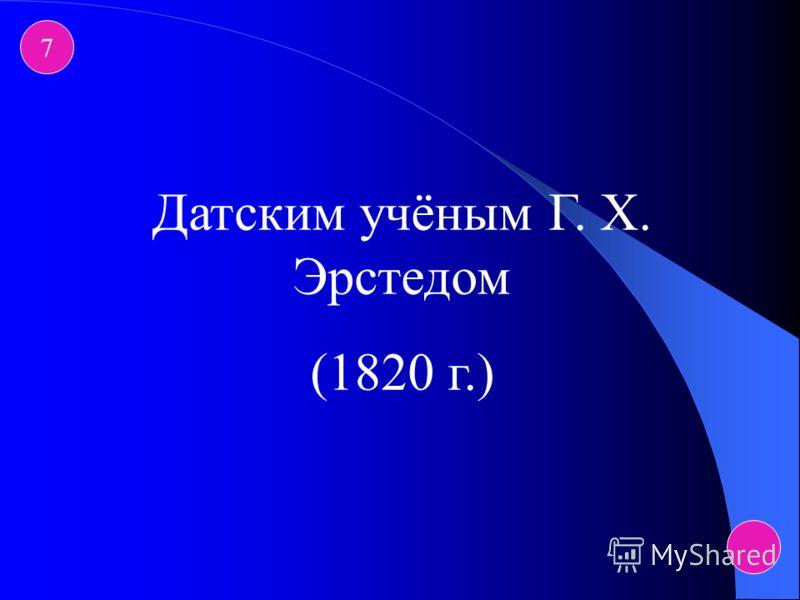 6 В 1667 г. Ньютон формулирует закон всемирного тяготения, лежащий в основе небесной механики)