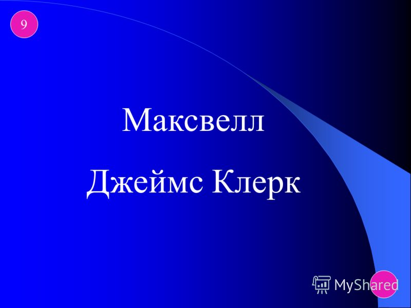 8 Д.И. Менделеев