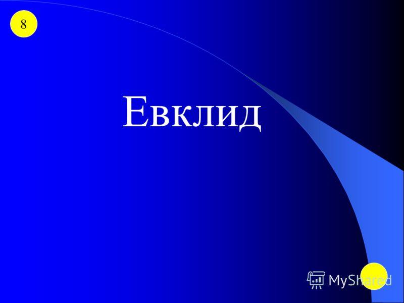 7 Профессор Петербургского университета академик Э.Х. Ленц