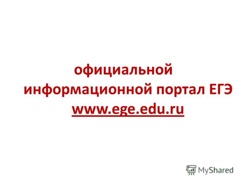 официальной информационной портал ЕГЭ www.ege.edu.ru