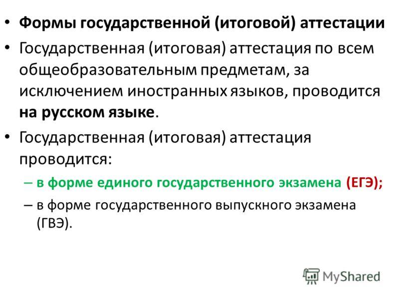 Формы государственной (итоговой) аттестации Государственная (итоговая) аттестация по всем общеобразовательным предметам, за исключением иностранных языков, проводится на русском языке. Государственная (итоговая) аттестация проводится: – в форме едино