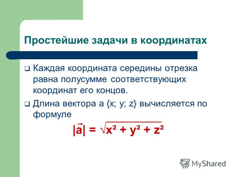 Связь между координатами векторов и координатами точек. Вектор, конец которого совпадает с данной точкой, а начало – с началом координат, называется радиус-вектором данной точки. Координаты любой точки равны соответствующим координатам её радиус- век