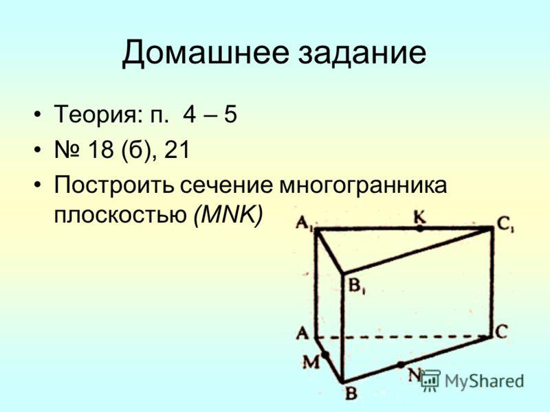 Домашнее задание Теория: п. 4 – 5 18 (б), 21 Построить сечение многогранника плоскостью (МNK)