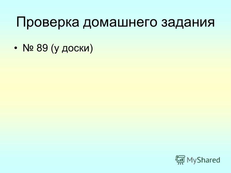 Проверка домашнего задания 89 (у доски)