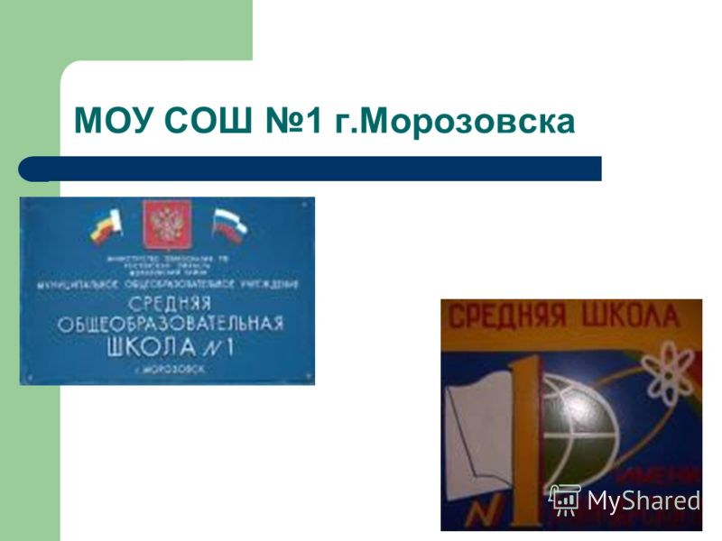 МОУ СОШ 1 г.Морозовска