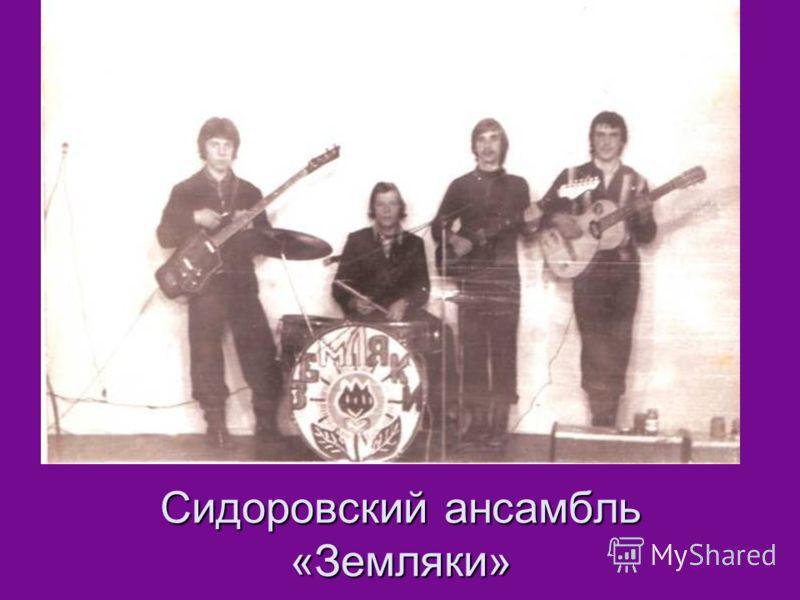 Сидоровский ансамбль «Земляки»