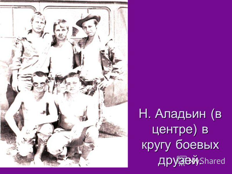 Н. Аладьин (в центре) в кругу боевых друзей.