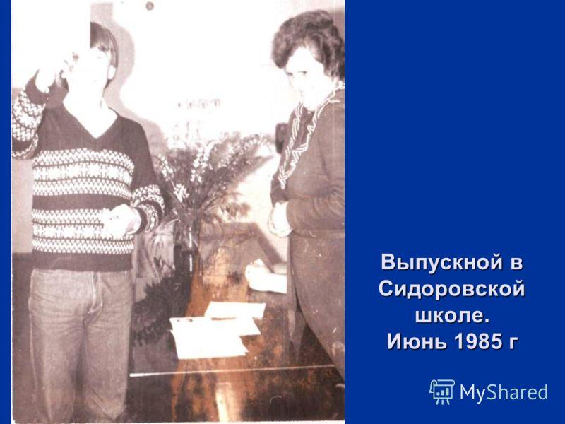Выпускной в Сидоровской школе. Июнь 1985 г