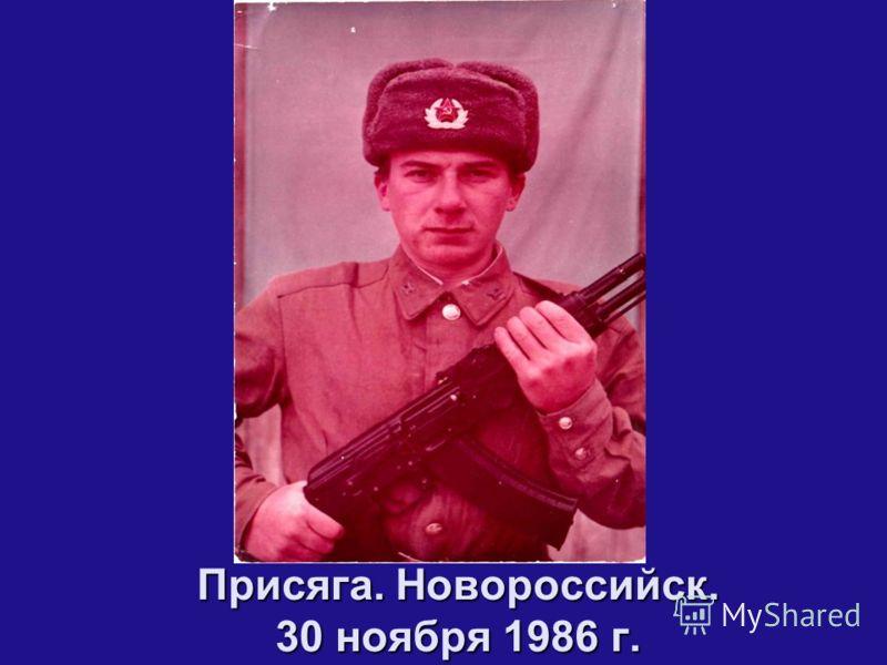 Присяга. Новороссийск. 30 ноября 1986 г.