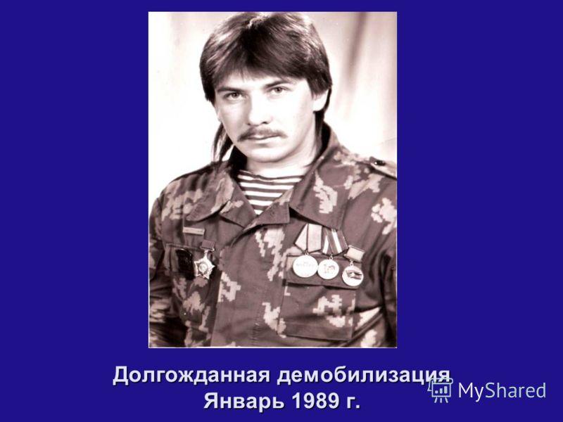 Долгожданная демобилизация Январь 1989 г.