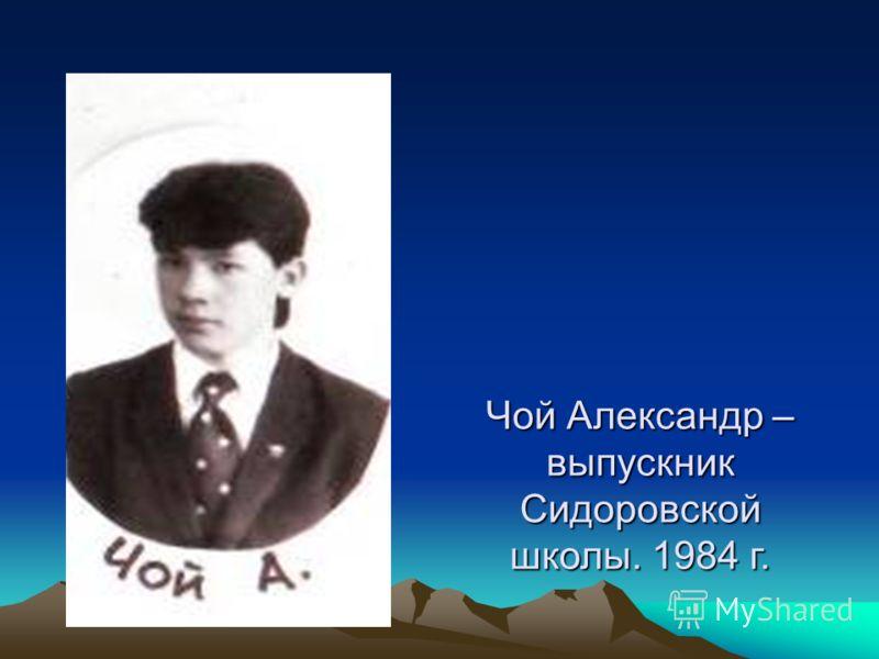 Чой Александр – выпускник Сидоровской школы. 1984 г.