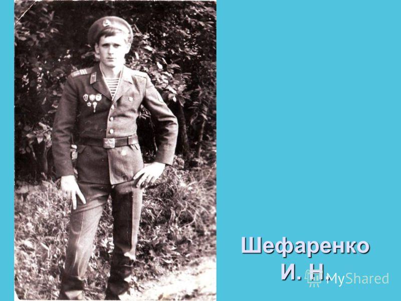 Шефаренко И. Н.