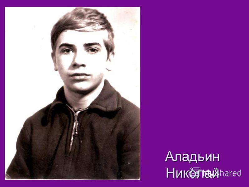 Аладьин Николай