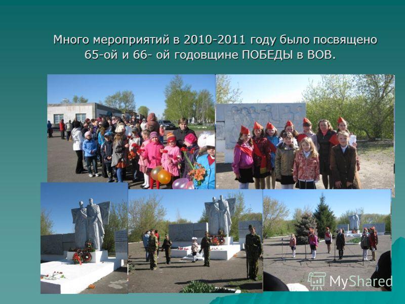 Много мероприятий в 2010-2011 году было посвящено 65-ой и 66- ой годовщине ПОБЕДЫ в ВОВ. Много мероприятий в 2010-2011 году было посвящено 65-ой и 66- ой годовщине ПОБЕДЫ в ВОВ.