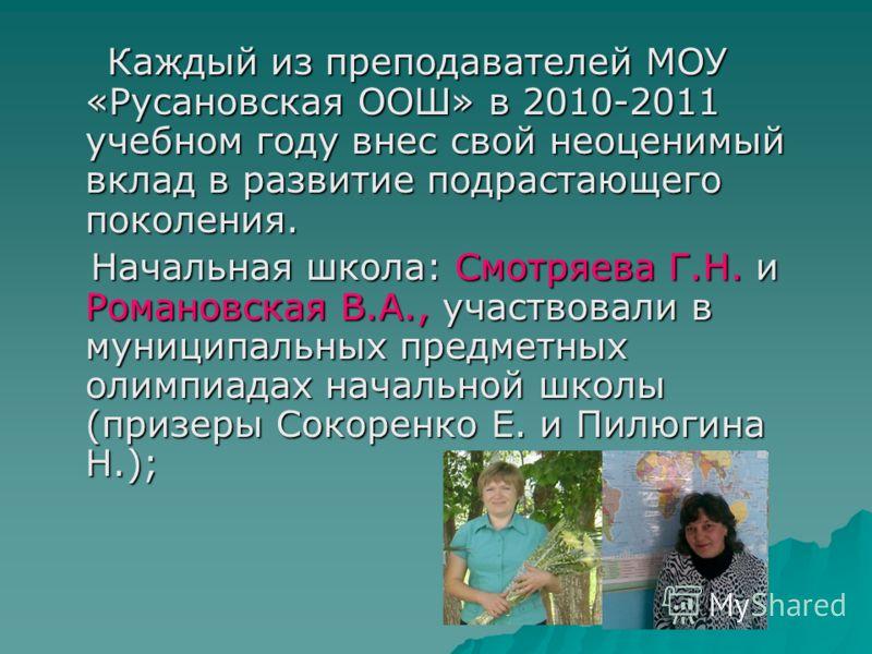 Каждый из преподавателей МОУ «Русановская ООШ» в 2010-2011 учебном году внес свой неоценимый вклад в развитие подрастающего поколения. Каждый из преподавателей МОУ «Русановская ООШ» в 2010-2011 учебном году внес свой неоценимый вклад в развитие подра