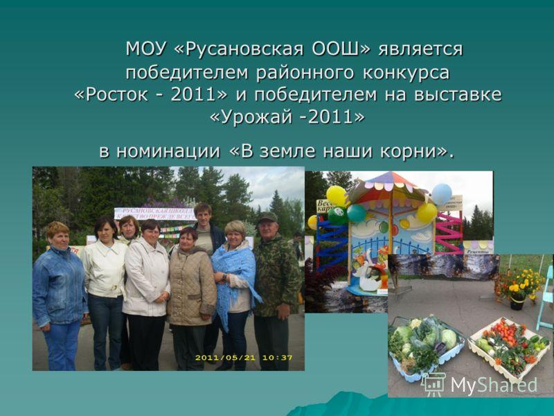 МОУ «Русановская ООШ» является победителем районного конкурса «Росток - 2011» и победителем на выставке «Урожай -2011» МОУ «Русановская ООШ» является победителем районного конкурса «Росток - 2011» и победителем на выставке «Урожай -2011» в номинации