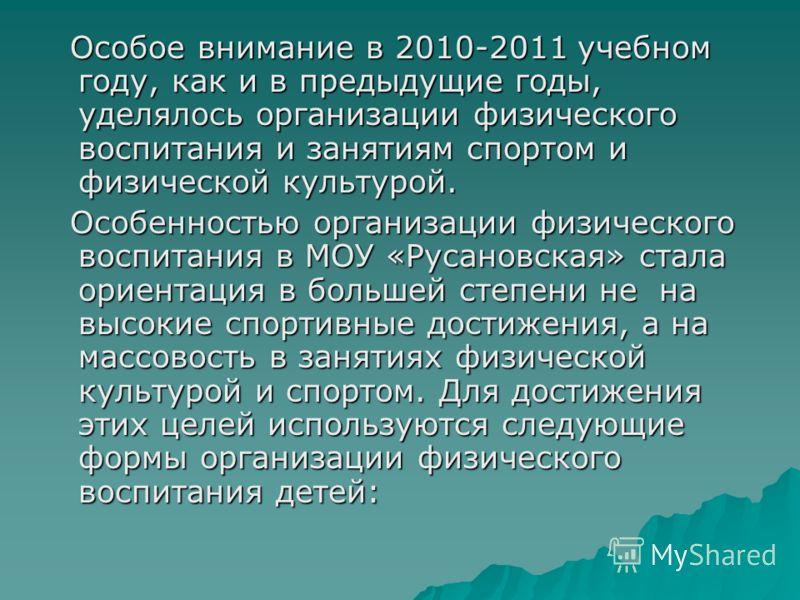Особое внимание в 2010-2011 учебном году, как и в предыдущие годы, уделялось организации физического воспитания и занятиям спортом и физической культурой. Особое внимание в 2010-2011 учебном году, как и в предыдущие годы, уделялось организации физиче