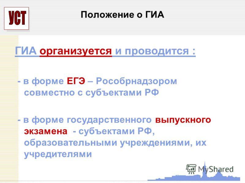 УСП Положение о ГИА ГИА организуется и проводится : - в форме ЕГЭ – Рособрнадзором совместно с субъектами РФ - в форме государственного выпускного экзамена - субъектами РФ, образовательными учреждениями, их учредителями