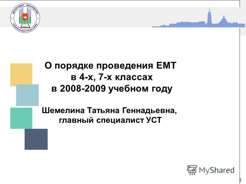 УСП Об основных показателях деятельности системы образования О порядке проведения ЕМТ в 4-х, 7-х классах в 2008-2009 учебном году Шемелина Татьяна Геннадьевна, главный специалист УСТ