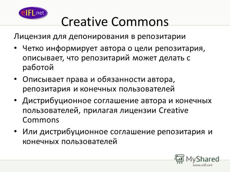 Creative Commons Лицензия для депонирования в репозитории Четко информирует автора о цели репозитария, описывает, что репозиторий может делать с работой Описывает права и обязанности автора, репозитария и конечных пользователей Дистрибуционное соглаш