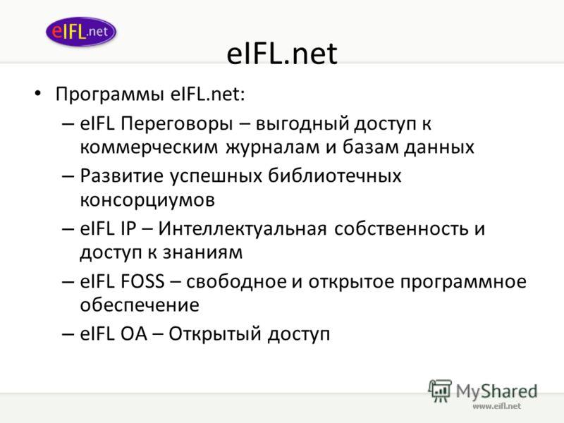 eIFL.net Программы eIFL.net: – eIFL Переговоры – выгодный доступ к коммерческим журналам и базам данных – Развитие успешных библиотечных консорциумов – eIFL IP – Интеллектуальная собственность и доступ к знаниям – eIFL FOSS – свободное и открытое про