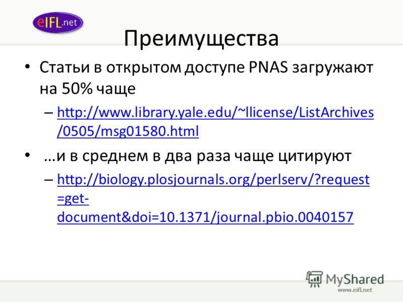 Преимущества Статьи в открытом доступе PNAS загружают на 50% чаще – http://www.library.yale.edu/~llicense/ListArchives /0505/msg01580. html http://www.library.yale.edu/~llicense/ListArchives /0505/msg01580. html …и в среднем в два раза чаще цитируют
