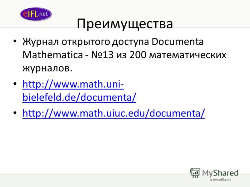 Преимущества Журнал открытого доступа Documenta Mathematica - 13 из 200 математических журналов. http://www.math.uni- bielefeld.de/documenta/ http://www.math.uni- bielefeld.de/documenta/ http://www.math.uiuc.edu/documenta/