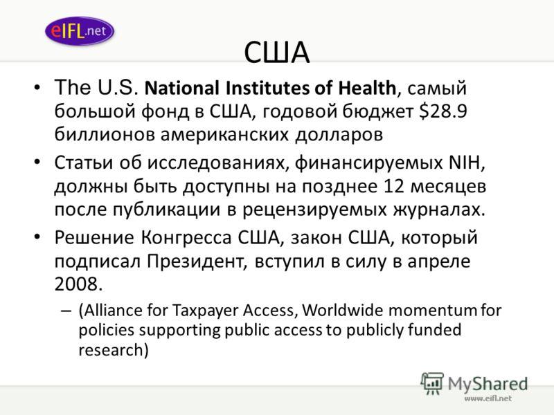 США The U.S. National Institutes of Health, самый большой фонд в США, годовой бюджет $28.9 биллионов американских долларов Статьи об исследованиях, финансируемых NIH, должны быть доступны на позднее 12 месяцев после публикации в рецензируемых журнала