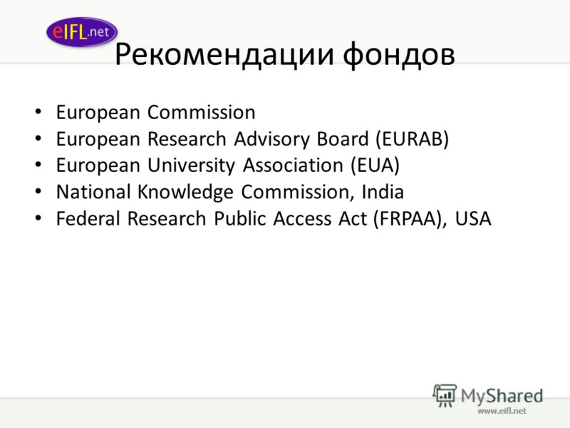 Рекомендации фондов European Commission European Research Advisory Board (EURAB) European University Association (EUA) National Knowledge Commission, India Federal Research Public Access Act (FRPAA), USA