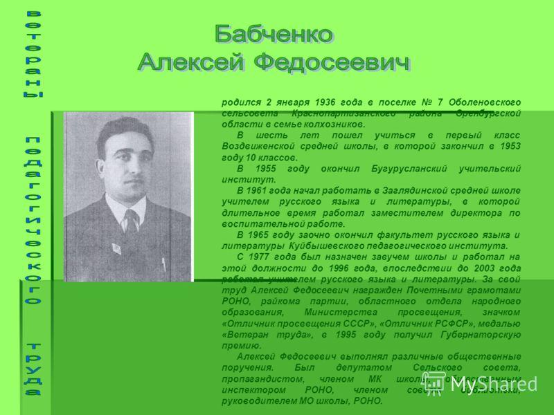 родился 2 января 1936 года в поселке 7 Оболеновского сельсовета Краснопартизанского района Оренбургской области в семье колхозников. В шесть лет пошел учиться в первый класс Воздвиженской средней школы, в которой закончил в 1953 году 10 классов. В 19