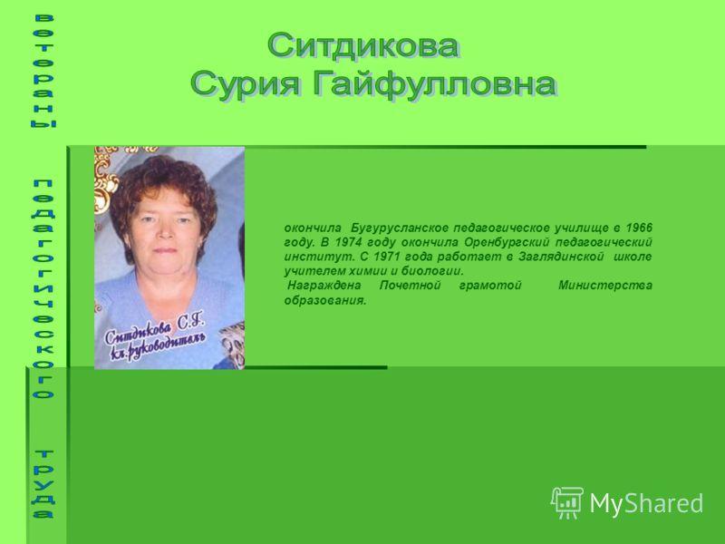 окончила Бугурусланское педагогическое училище в 1966 году. В 1974 году окончила Оренбургский педагогический институт. С 1971 года работает в Заглядинской школе учителем химии и биологии. Награждена Почетной грамотой Министерства образования.
