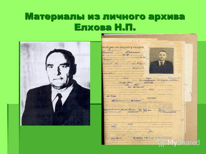 Материалы из личного архива Елхова Н.П.