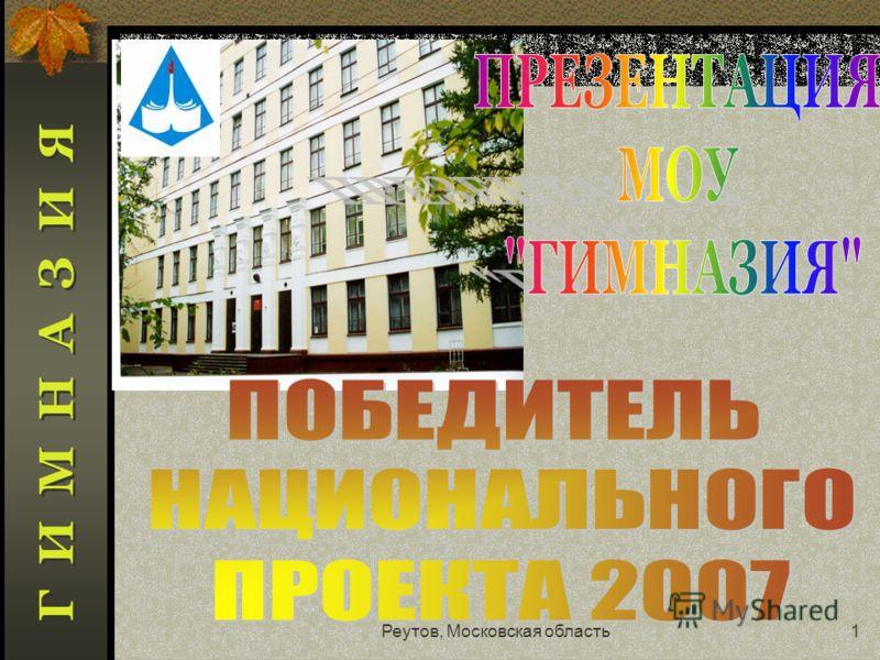 Реутов, Московская область1 Г И М Н А З И Я