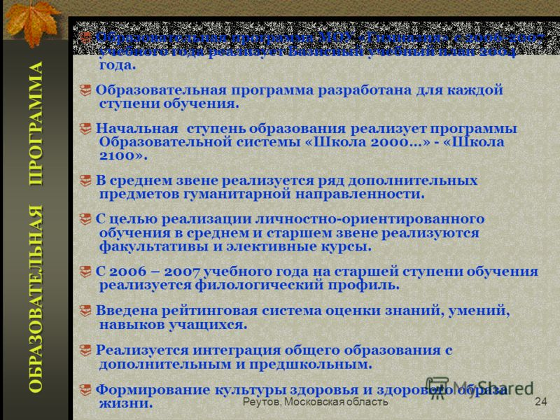 Реутов, Московская область24 Образовательная программа МОУ «Гимназия» с 2006-2007 учебного года реализует Базисный учебный план 2004 года. Образовательная программа разработана для каждой ступени обучения. Начальная ступень образования реализует прог