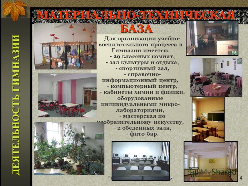 Реутов, Московская область4 МАТЕРИАЛЬНО-ТЕХНИЧЕСКАЯ БАЗА ДЕЯТЕЛЬНОСТЬ ГИМНАЗИИ Для организации учебно- воспитательного процесса в Гимназии имеется: - 29 классных комнат, - зал культуры и отдыха, - спортивный зал, - справочно- информационный центр, -