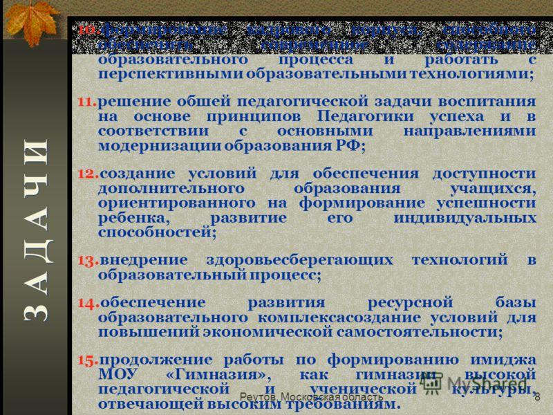 Реутов, Московская область8 10.формирование кадрового корпуса, способного обеспечить современное содержание образовательного процесса и работать с перспективными образовательными технологиями; 11.решение обшей педагогической задачи воспитания на осно