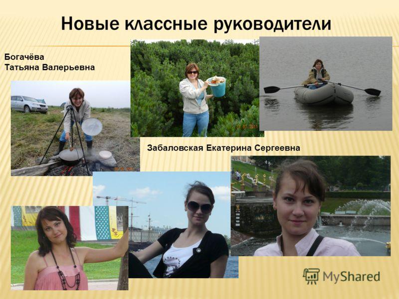 Богачёва Татьяна Валерьевна Забаловская Екатерина Сергеевна Новые классные руководители